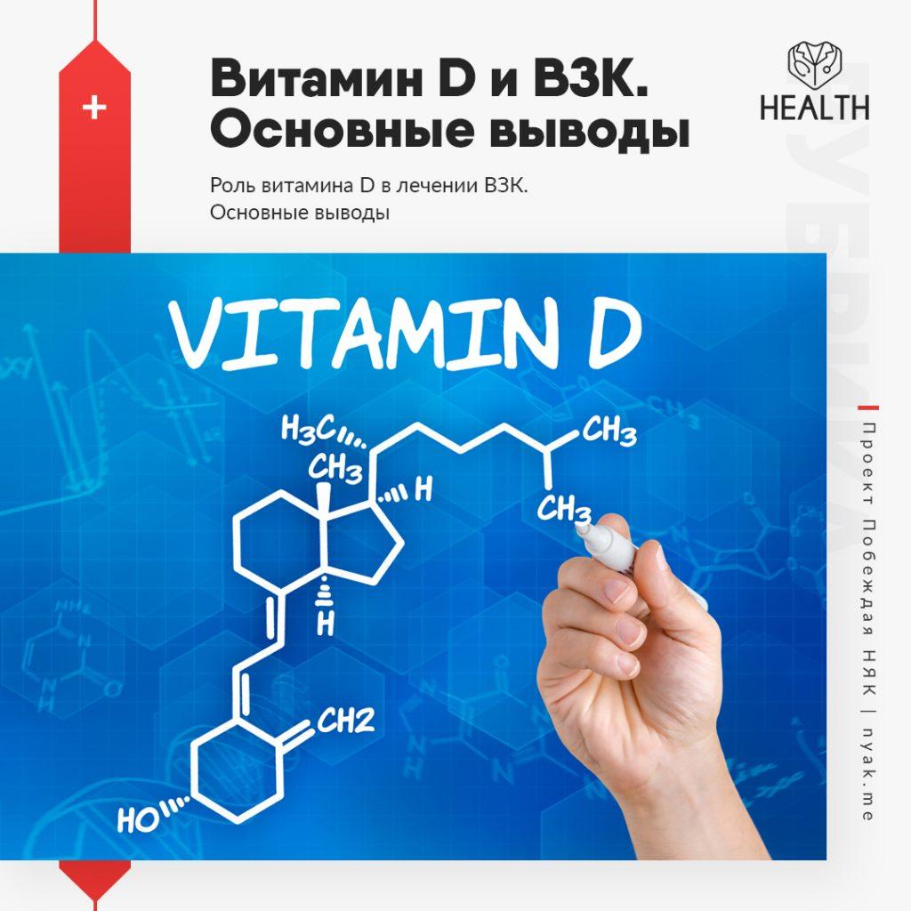 Роль витамина D в лечении ВЗК. Основные выводы