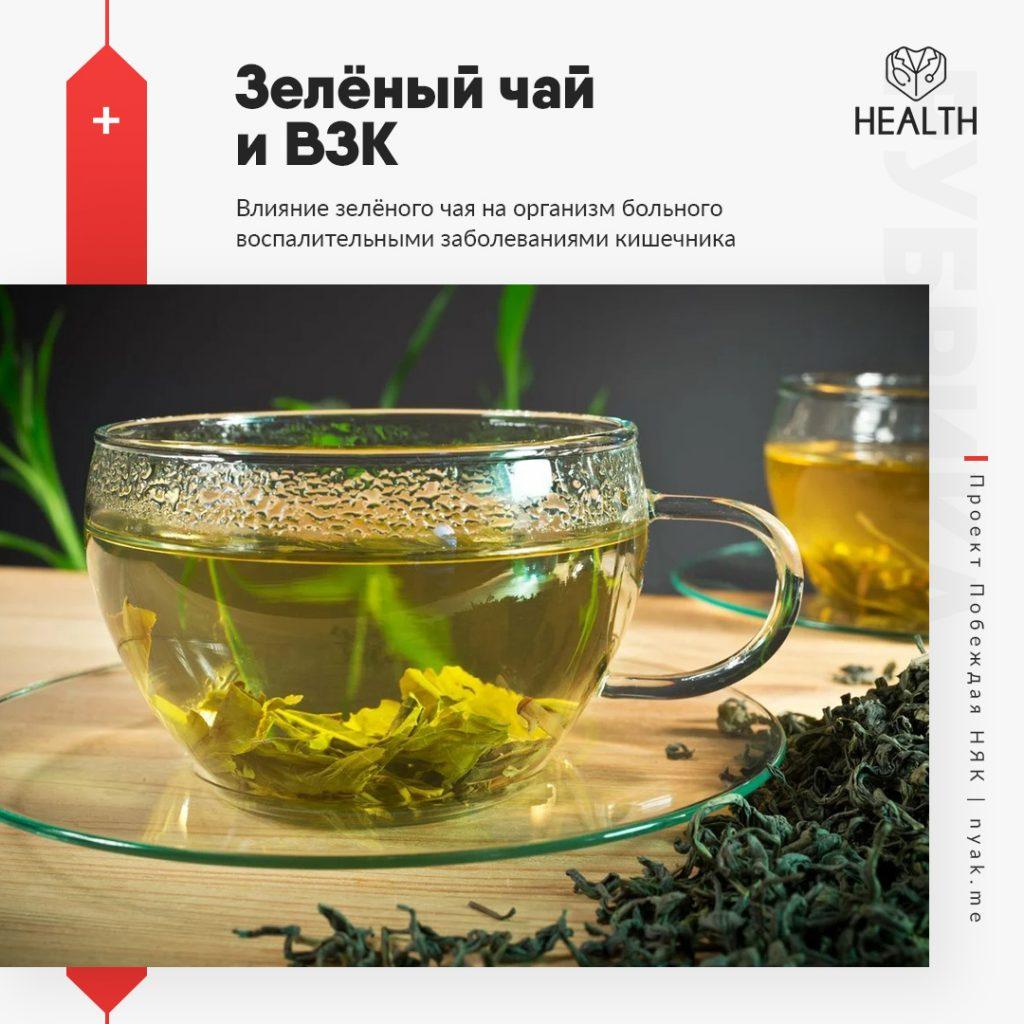 Влияние зелёного чая на организм больного воспалительными заболеваниями кишечника