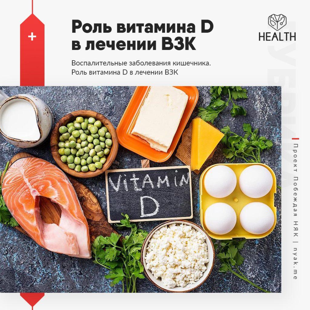 Воспалительные заболевания кишечника. Роль витамина D в лечении ВЗК. Обзор научных исследований