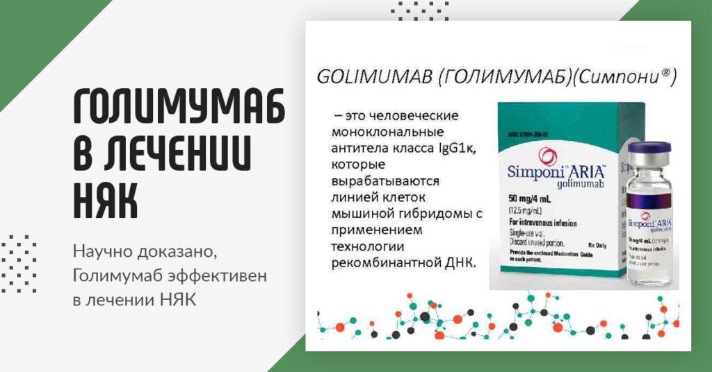 Голимумаб эффективен в лечении НЯК. Препараты для лечения неспецифического язвенного колита