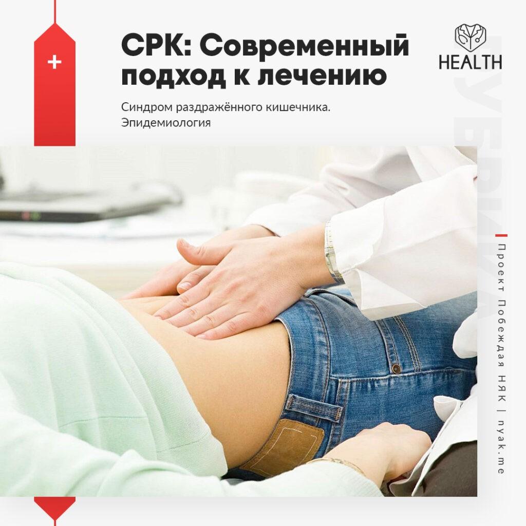 Эпидемиология СРК. Распространённость синдрома раздражённого кишечника