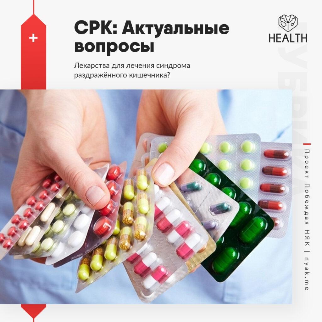 Лекарства для лечения СРК