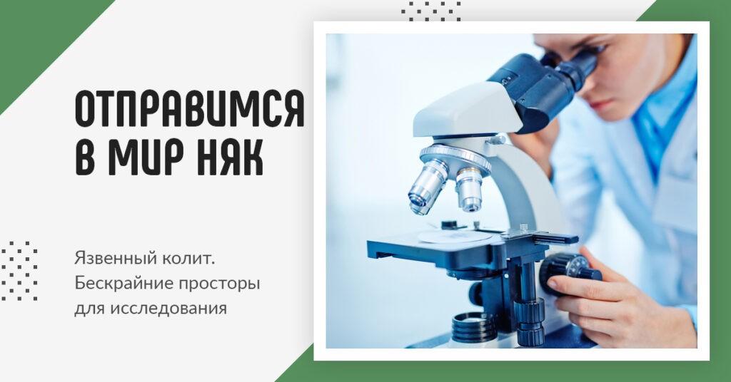 Научные публикации по НЯК посвящены изучению природы заболевания и связи его с другими болезнями