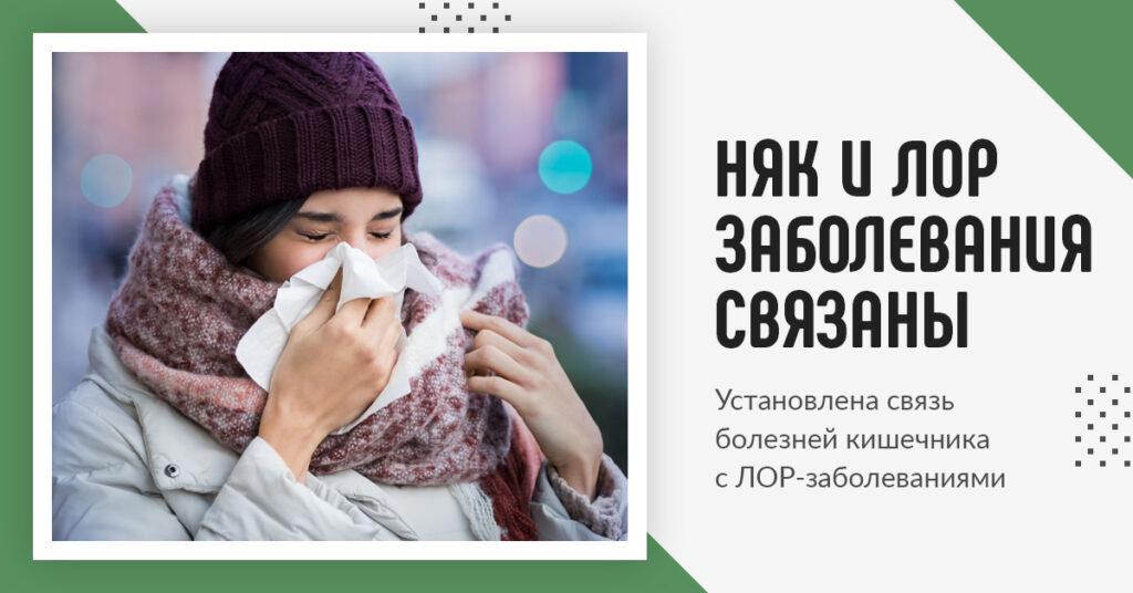 НЯК и простуда. Внекишечные проявления язвенного колита