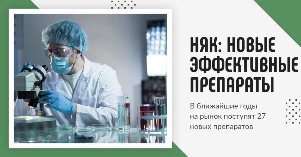 НЯК. Новые эффективные препараты от язвенного колита