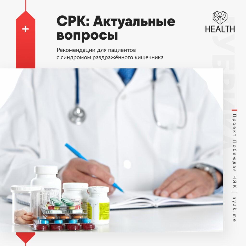 Рекомендации для пациентов с СРК