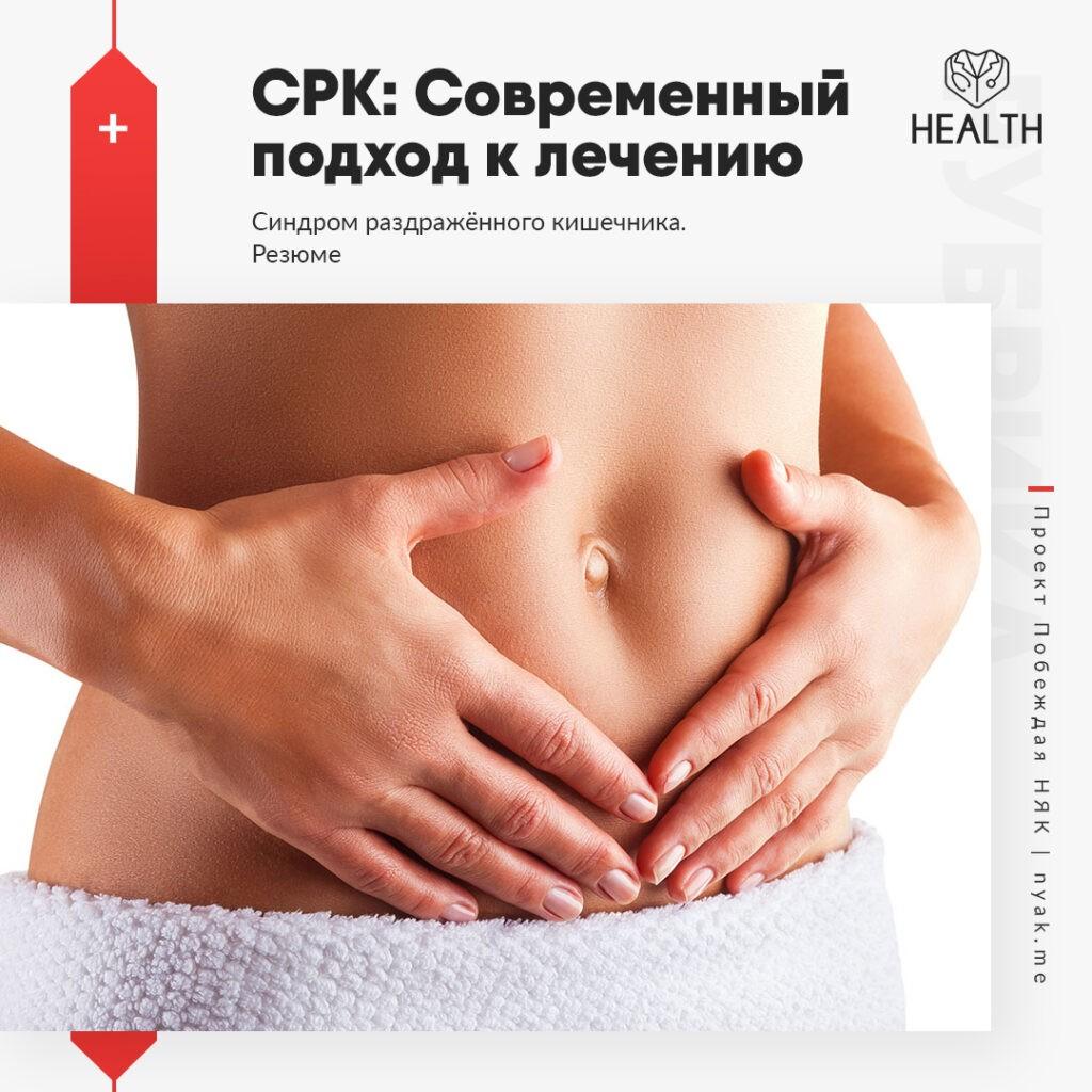 Синдром раздраженный кишечник. СРК лечение. Пробиолог СРК