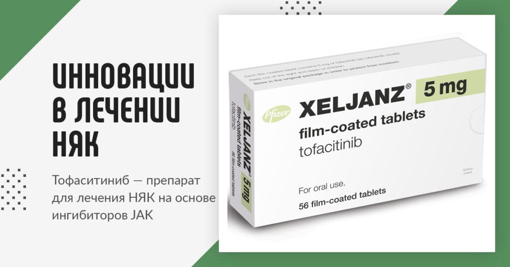 Тофаситиниб. Препарат для лечения НЯК на основе ингибиторов JAK