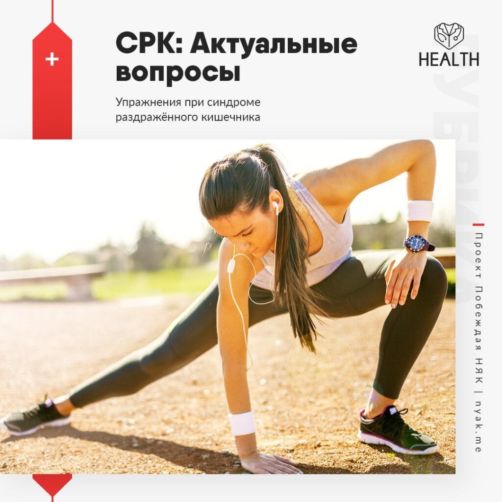 Упражнения при синдроме раздражённого кишечника