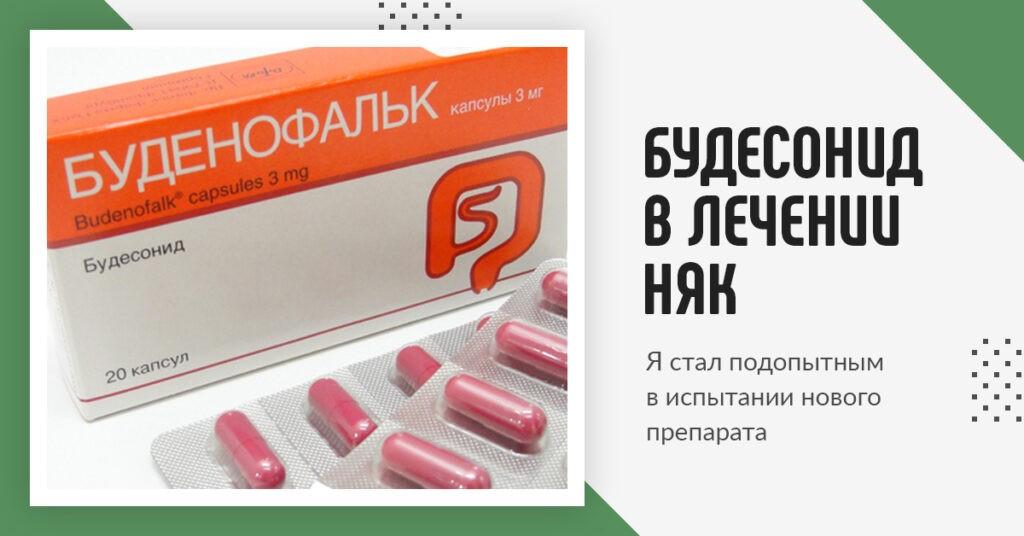 Буденофальк. Будесонид в лечении НЯК. Мой опыт применения препарата