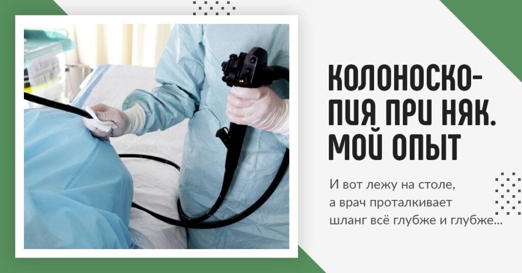 Колоноскопия при НЯК. Что чувствует пациент с язвенным колитом при колоноскопии