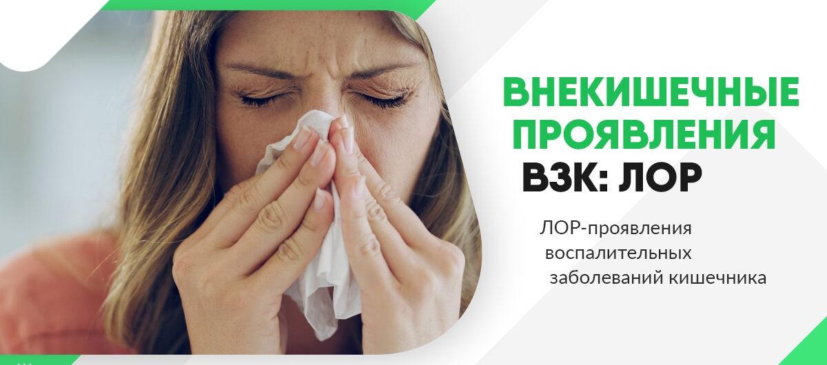 ЛОР-проявления воспалительных заболеваний кишечника