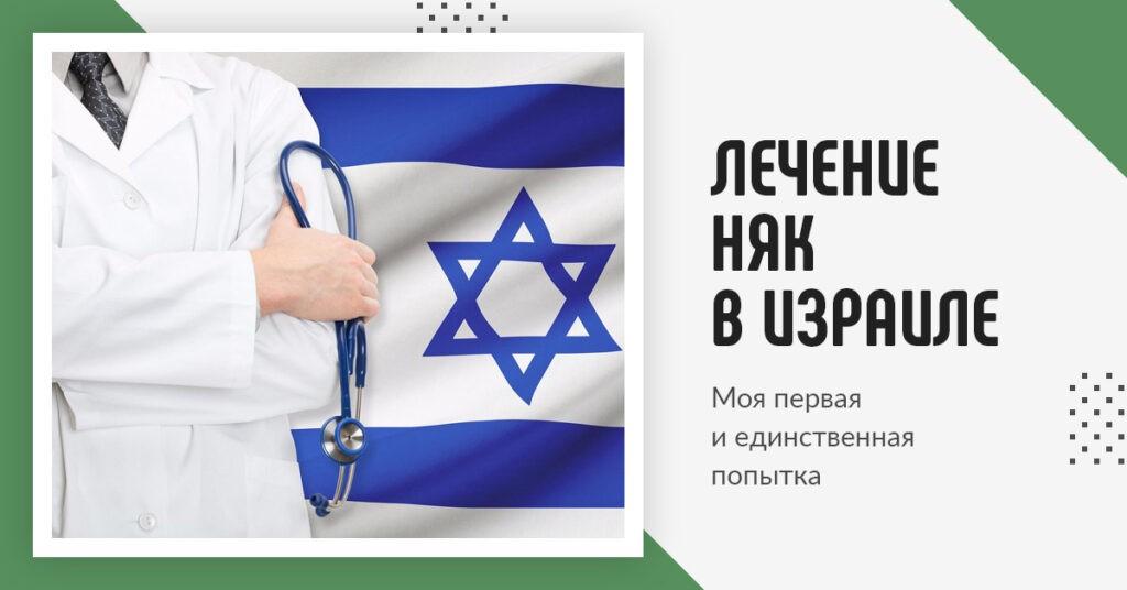 Моя первая и единственная попытка лечить НЯК в Израиле