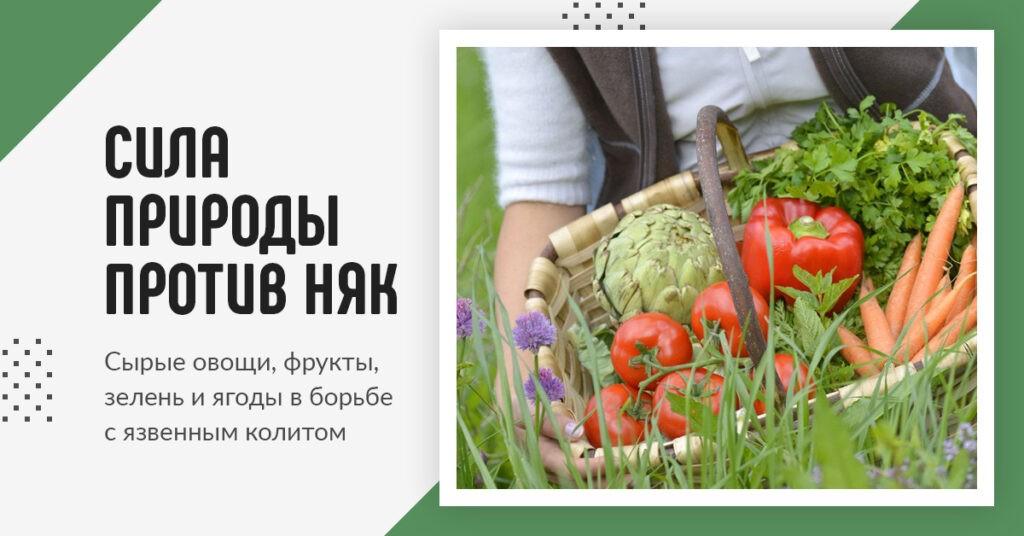 Сила природы против НЯК. Сырые овощи, фрукты, зелень и ягоды в борьбе с язвенным колитом