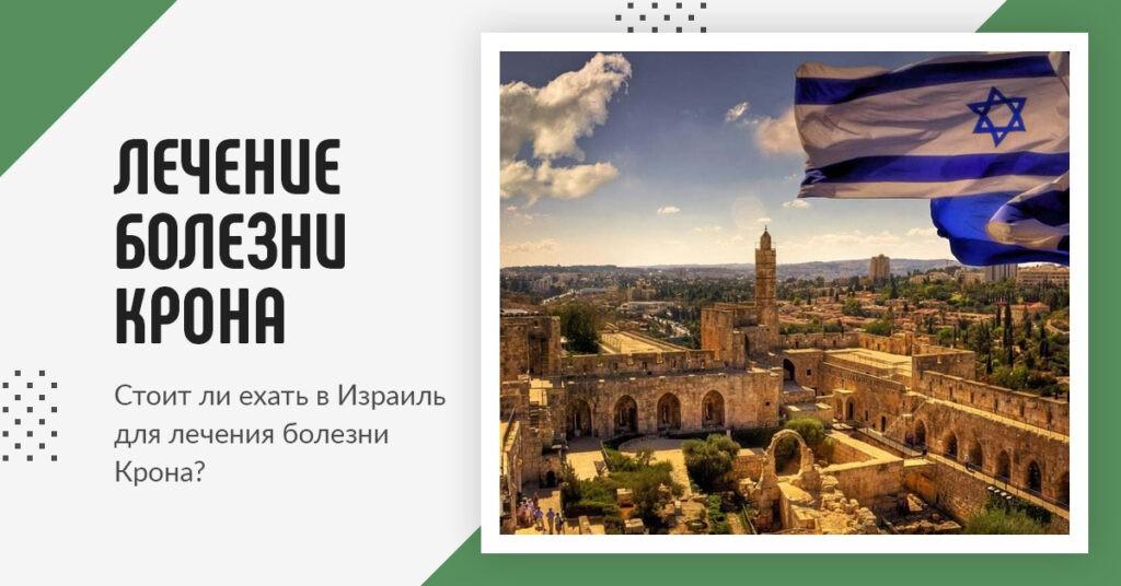 Стоит ли ехать в Израиль для лечения болезни Крона
