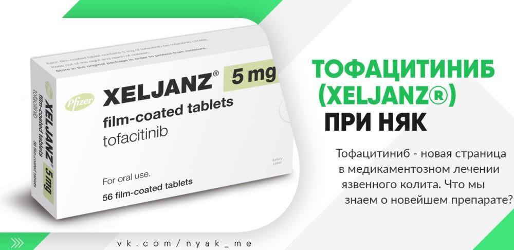 Тофацитиниб при НЯК. Эффективность лечения тофацитинибом неспецифического язвенного колита