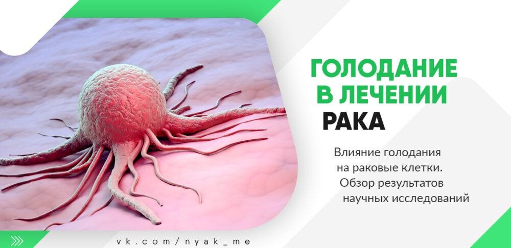Влияние голодания на раковые клетки