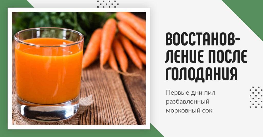 Восстановление после голодания. Первые дни пил разбавленный морковный сок