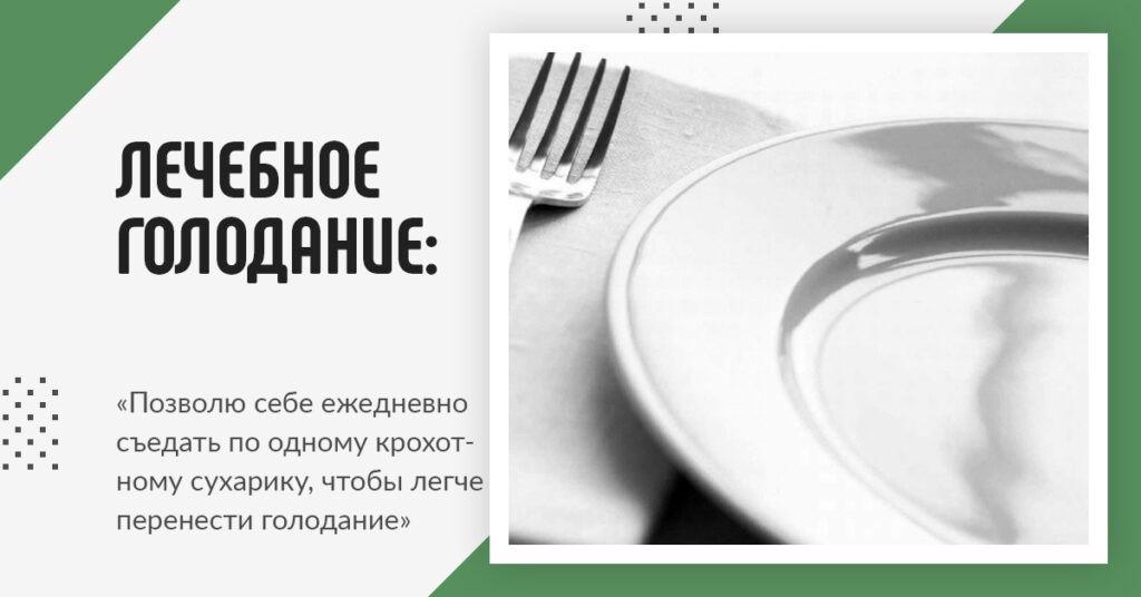 Заблуждения о голодании. Позволю себе ежедневно съедать по одному крохотному сухарику, чтобы легче перенести голодание