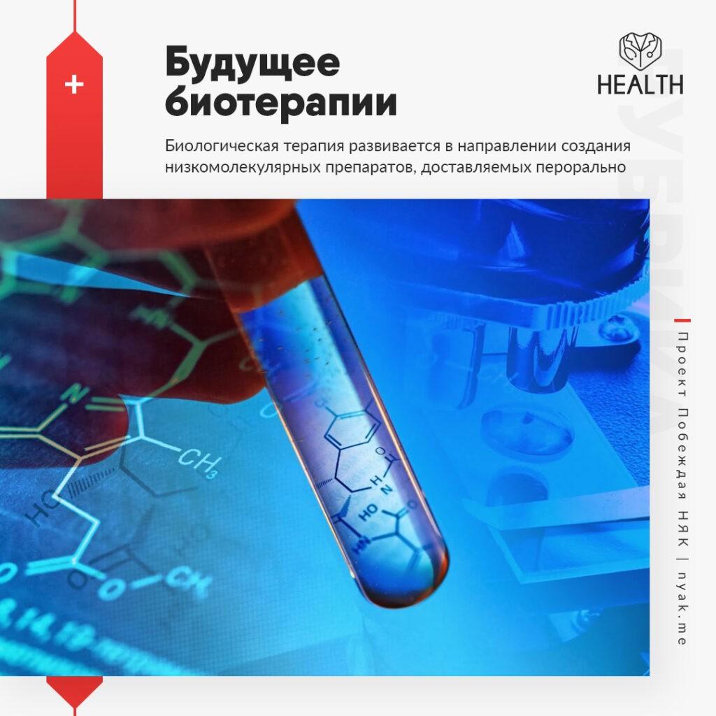 Биологическая терапия развивается в направлении создания низкомолекулярных препаратов, доставляемых перорально