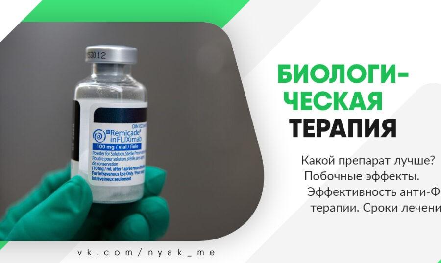 Биологическая терапия. Терапевтический потенциал ингибиторов ФНО-а при хронических воспалительных заболеваниях