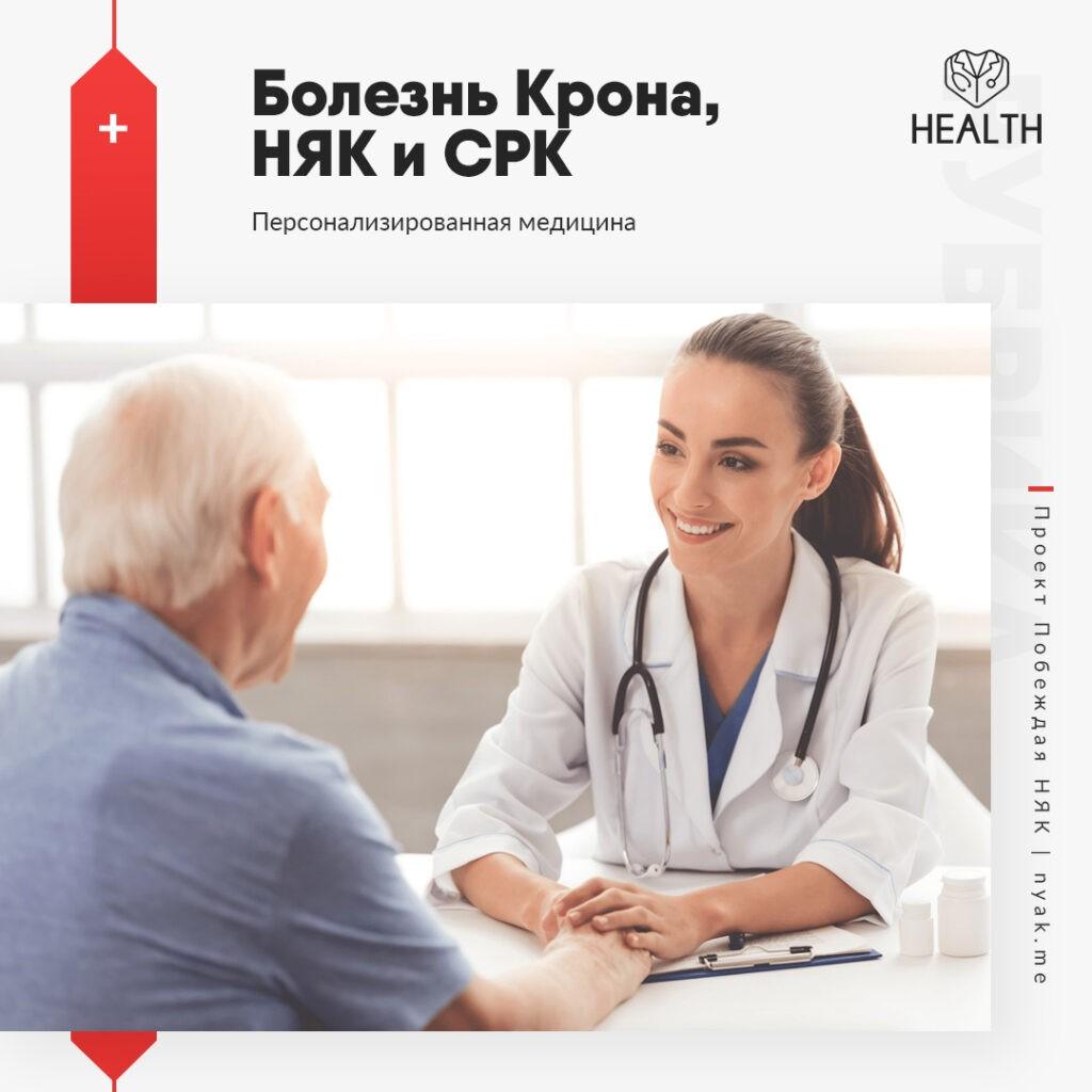 Болезнь Крона, НЯК и СРК. Персонализированная медицина