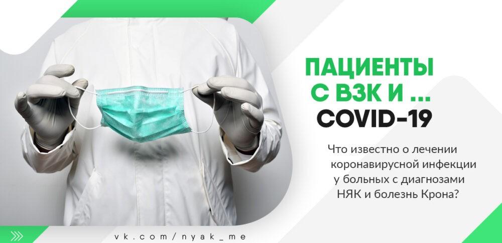 Что известно о лечении коронавирусной инфекции у больных с диагнозами НЯК и болезнь Крона