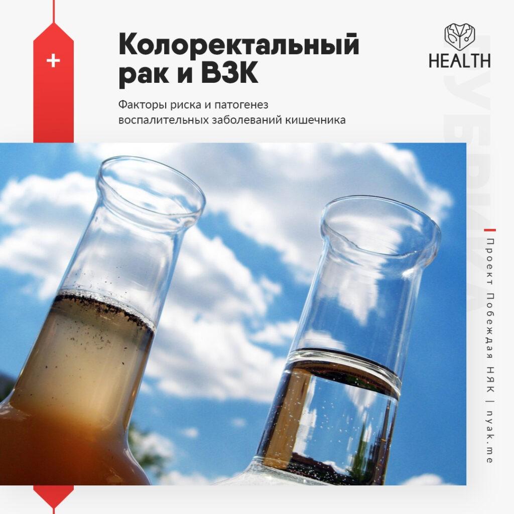 Факторы риска и патогенез воспалительных заболеваний кишечника