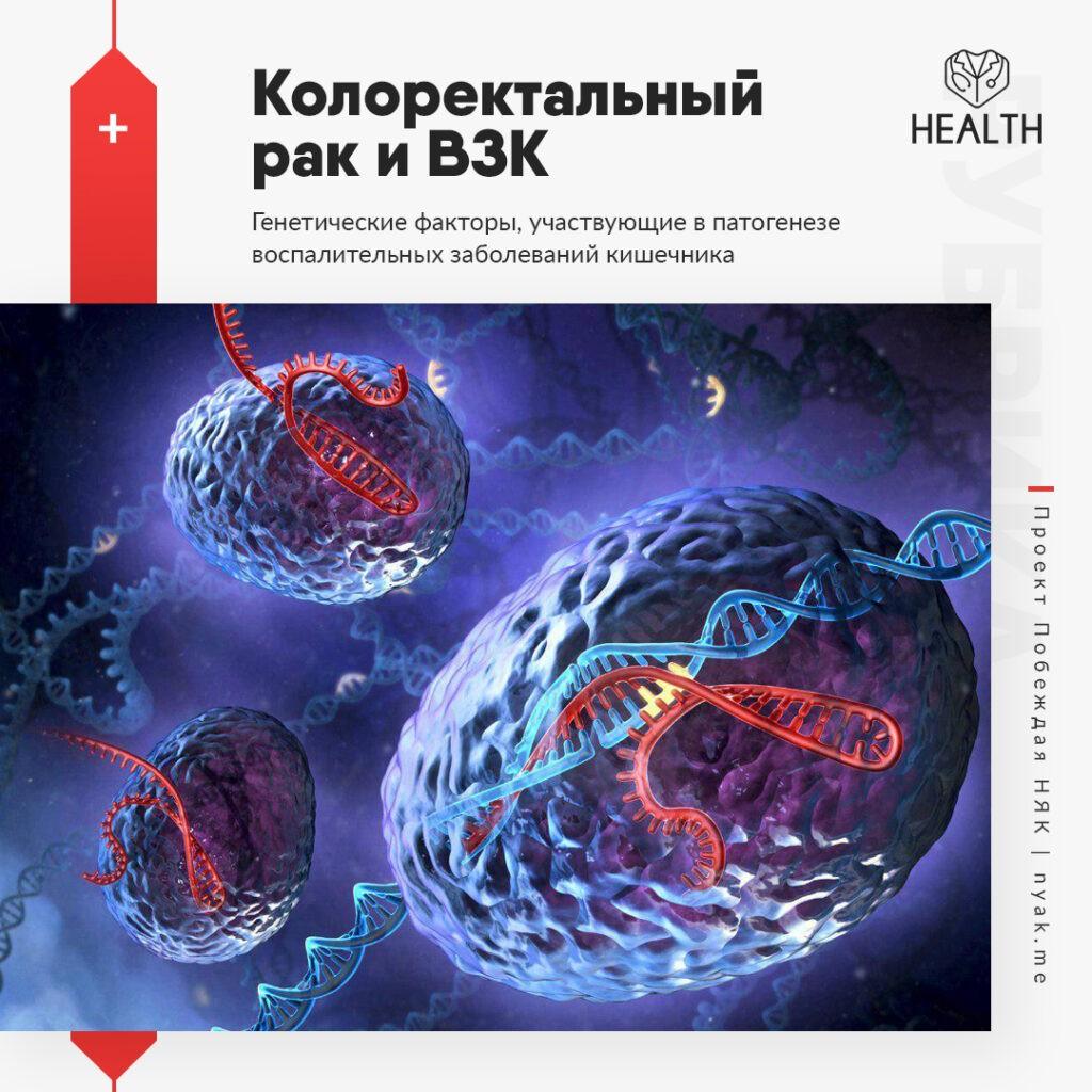 Генетические факторы, участвующие в патогенезе воспалительных заболеваний кишечника