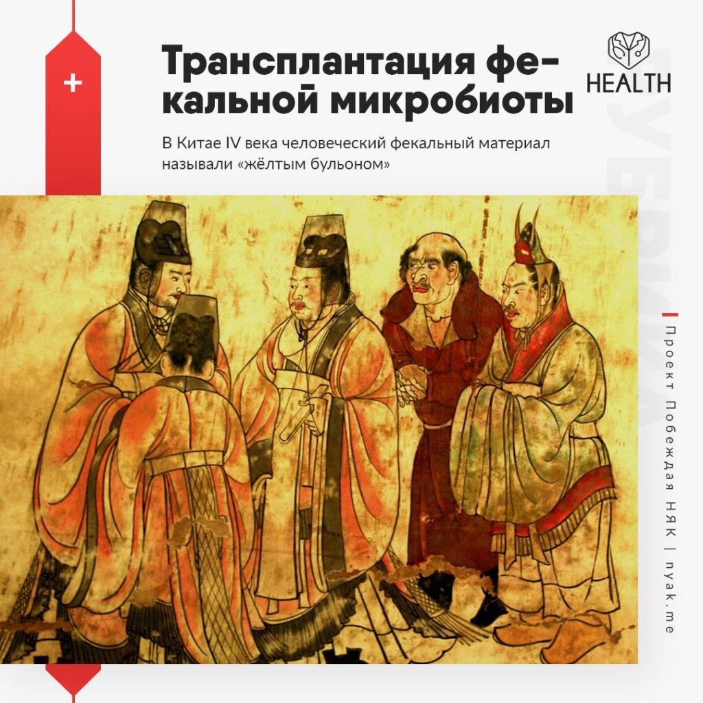История трансплантации фекальной микробиоты. В Китае IV века человеческий фекальный материал называли Жёлтым Бульоном