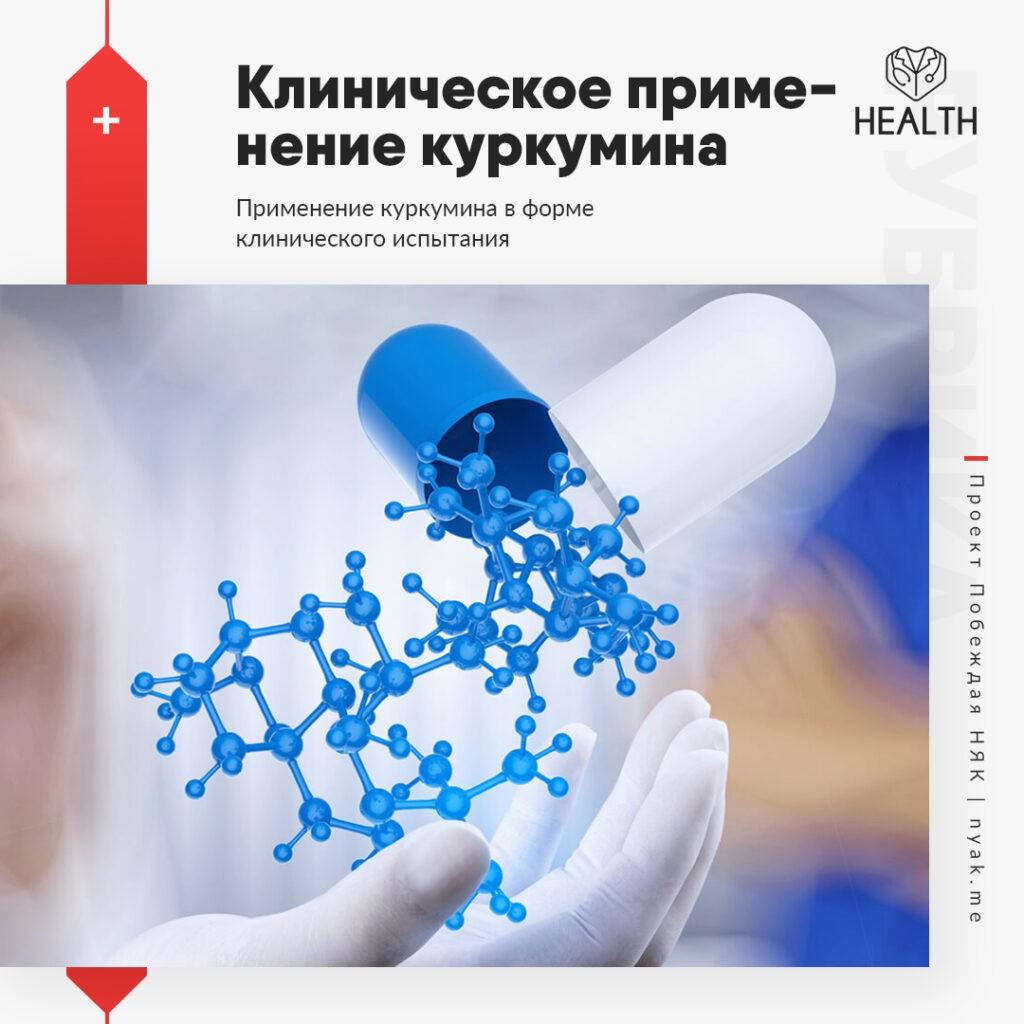Клиническое применение куркумина