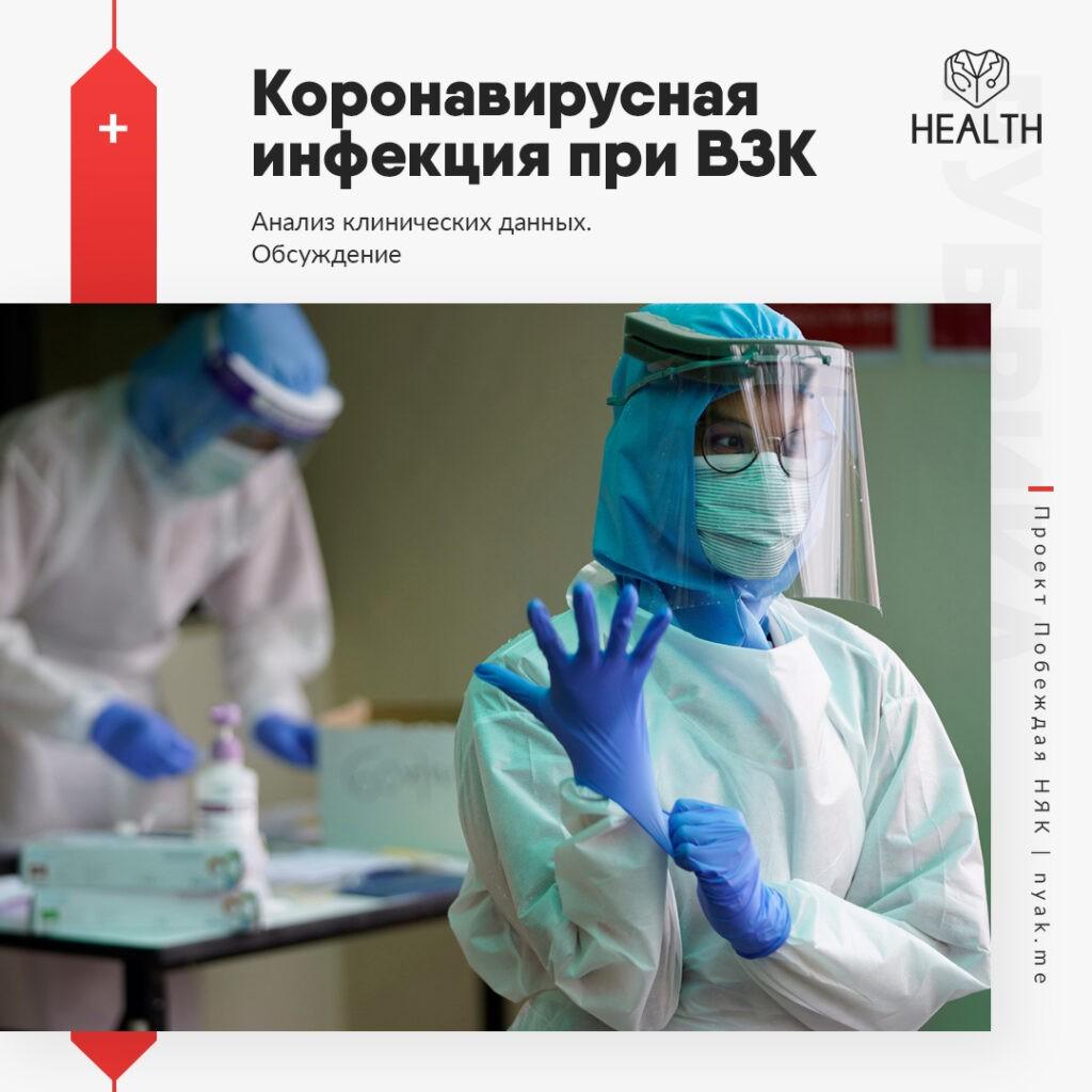 Коронавирусная инфекция при ВЗК. Анализ клинических данных
