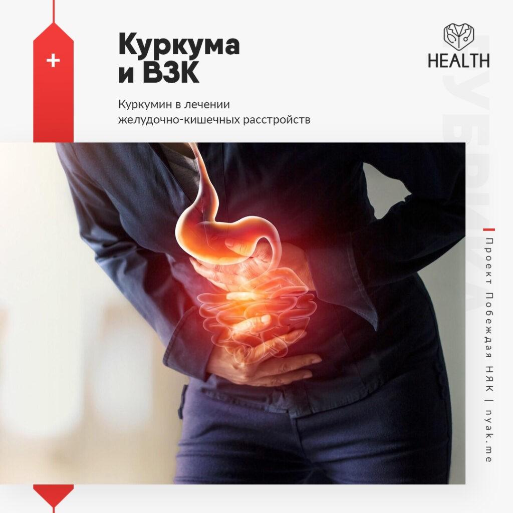 Куркума и ВЗК. Куркумин в лечении желудочно-кишечных расстройств. Натуральные средства, проверенные на себе