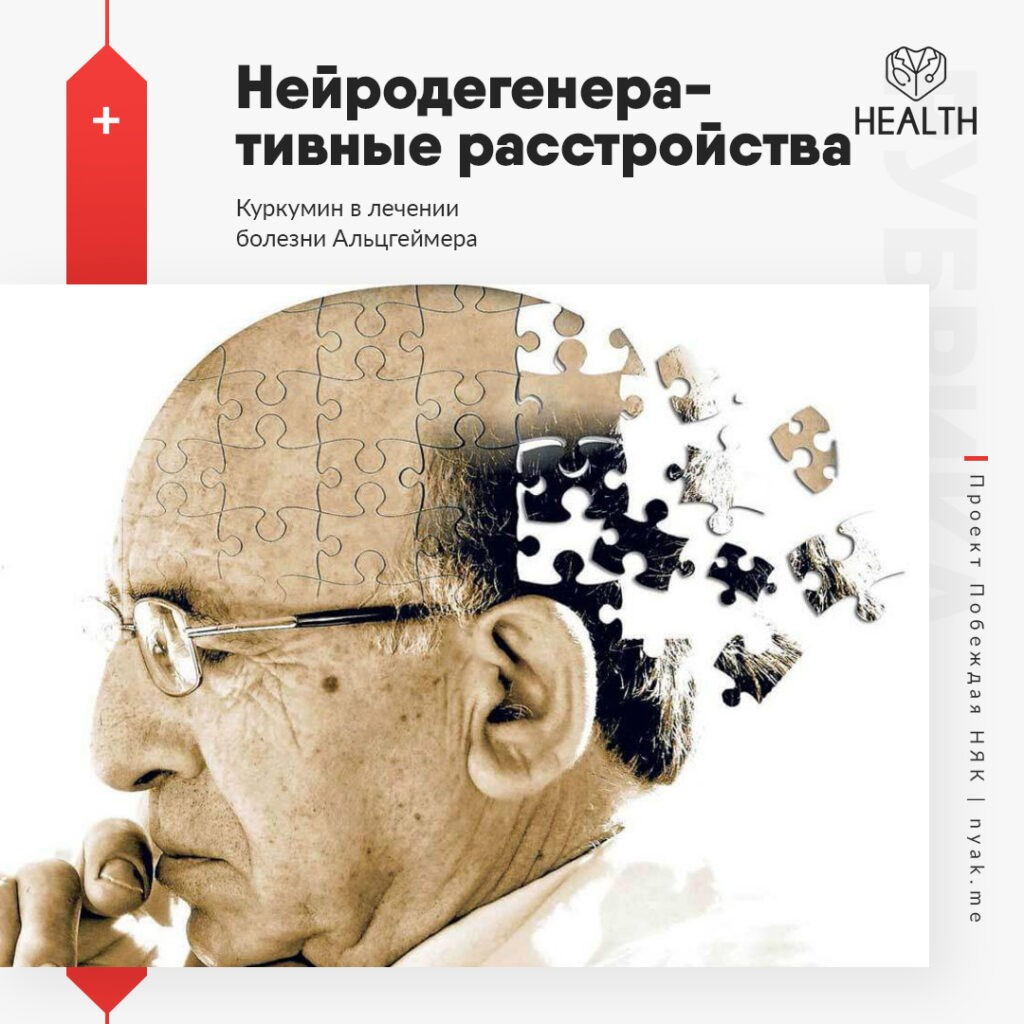 Куркумин в лечении болезни Альцгеймера