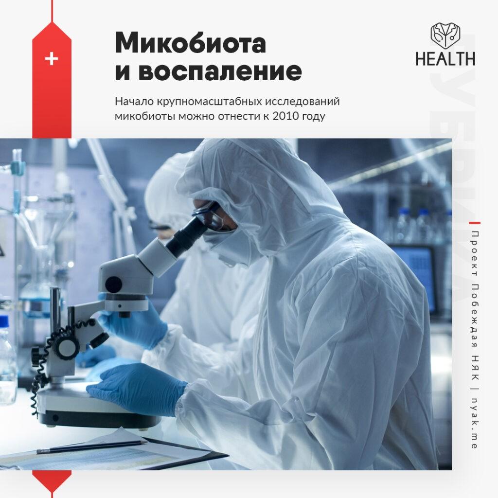 Микобиота и воспалительные заболевания