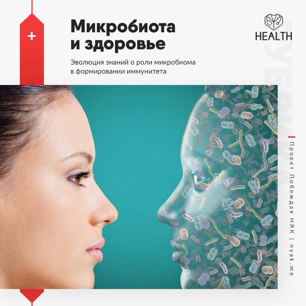 Микробиота и здоровье. Эволюция знаний о роли микробиома в формировании иммунитета