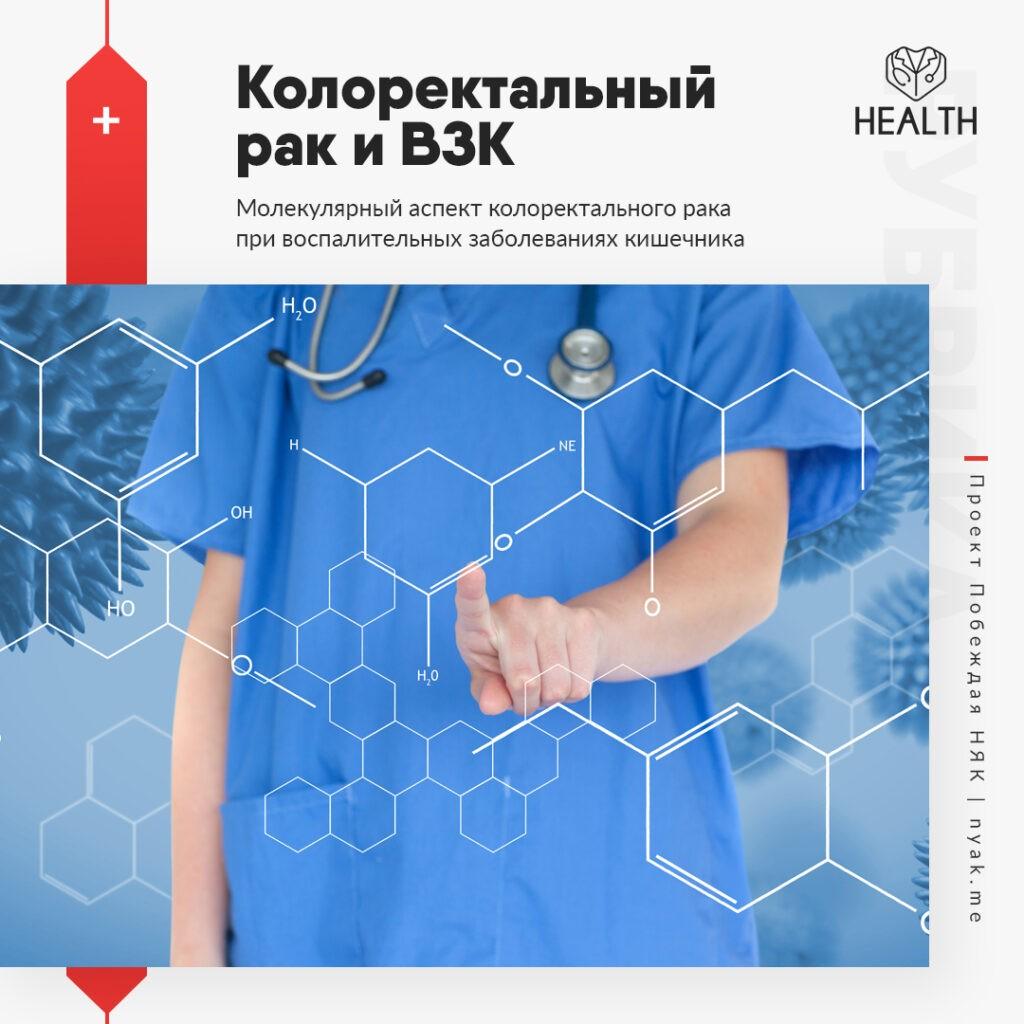 Молекулярный аспект колоректального рака при воспалительных заболеваниях кишечника