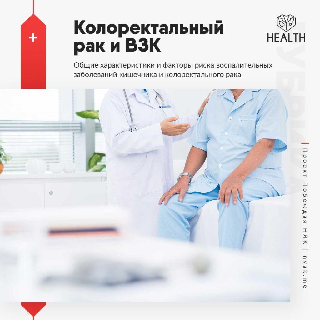 Общие характеристики и факторы риска воспалительных заболеваний кишечника и колоректального рака