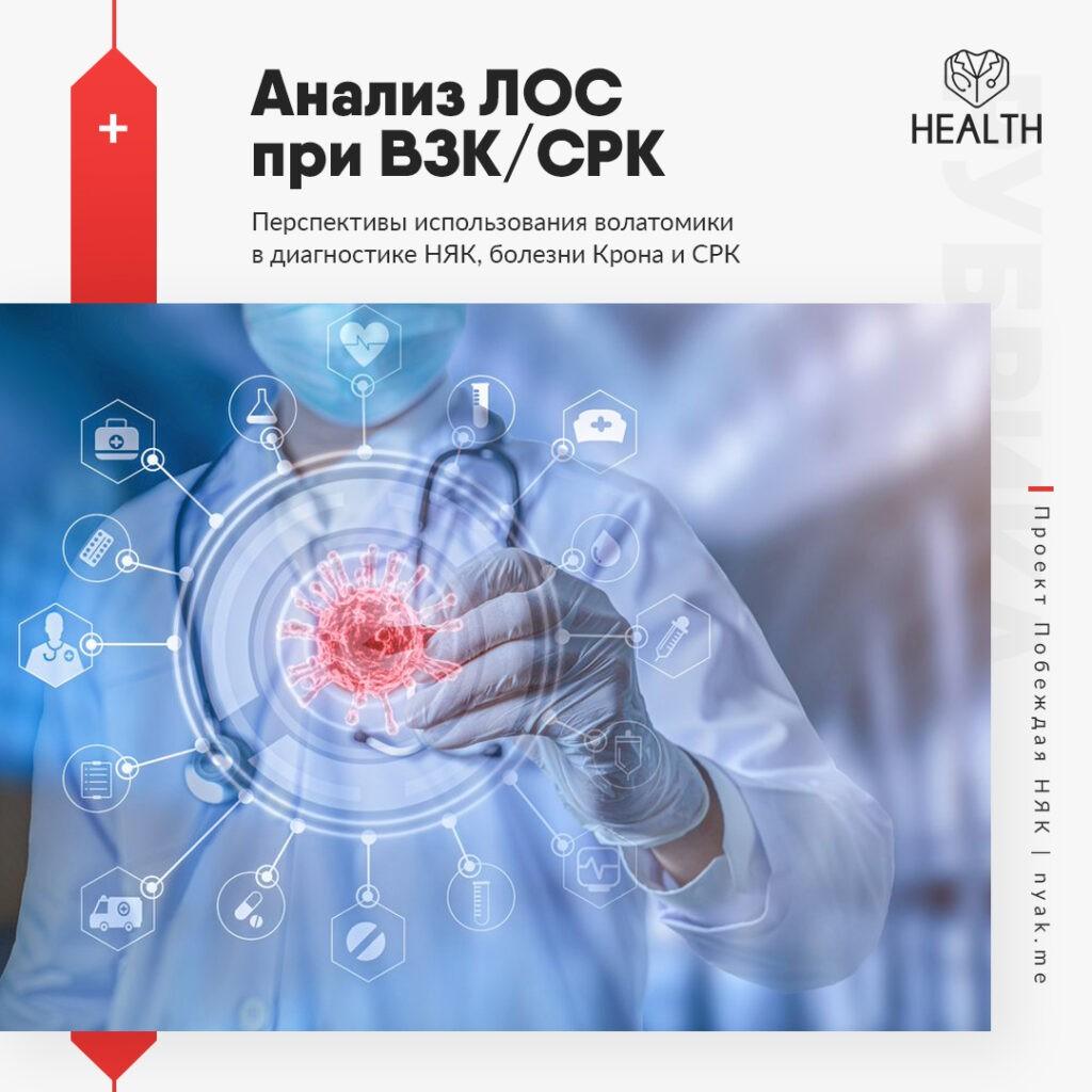 Перспективы использования волатомики в диагностике НЯК, болезни Крона и СРК