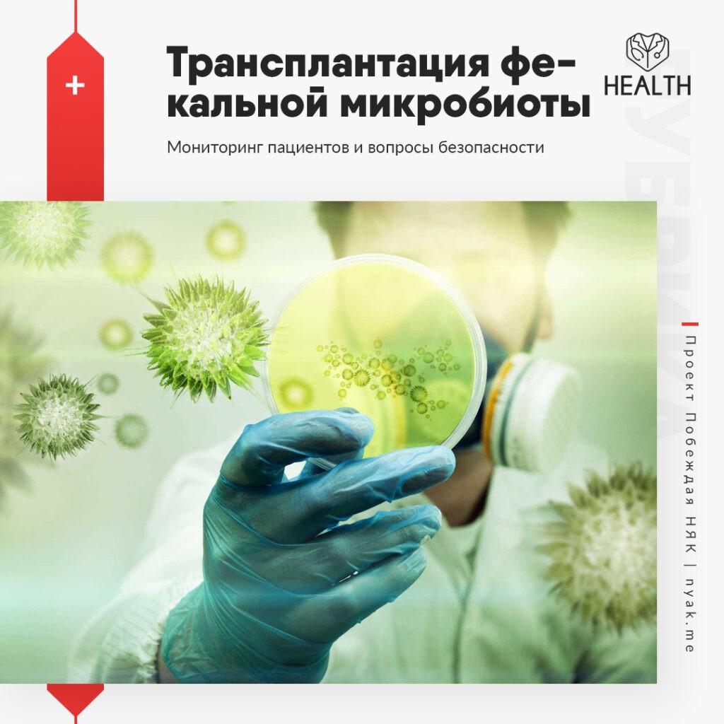 Побочные эффекты трансплантации фекальной микробиоты