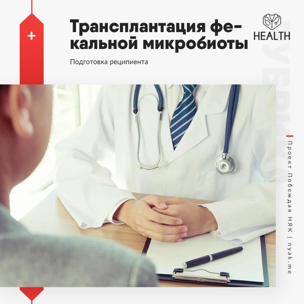 Подготовка больного для трансплантации фекальной микробиоты