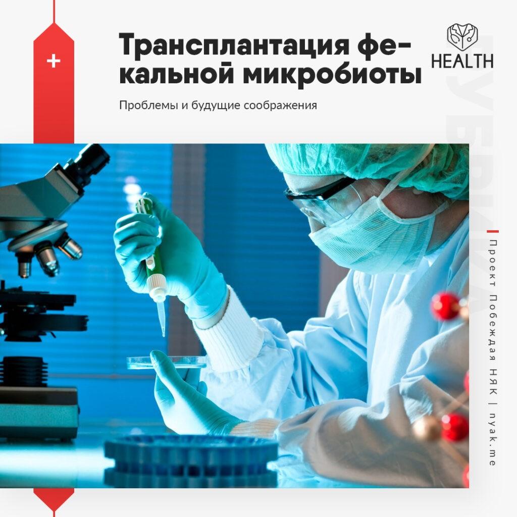 Проблемы и будущие соображения, относительно использования трансплантации фекальной микробиоты