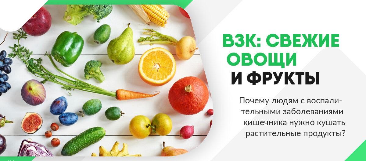 Растительные продукты при ВЗК. Флавоноиды и здоровье кишечника