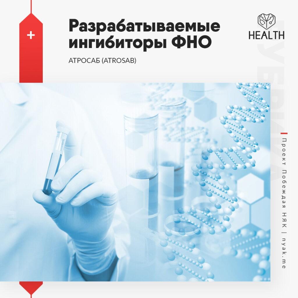 Разрабатываемые ингибиторы ФНО. Атросаб (ATROSAB). Биотерапия будущего