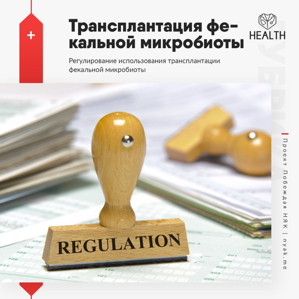 Регулирование использования трансплантации фекальной микробиоты для лечения болезней