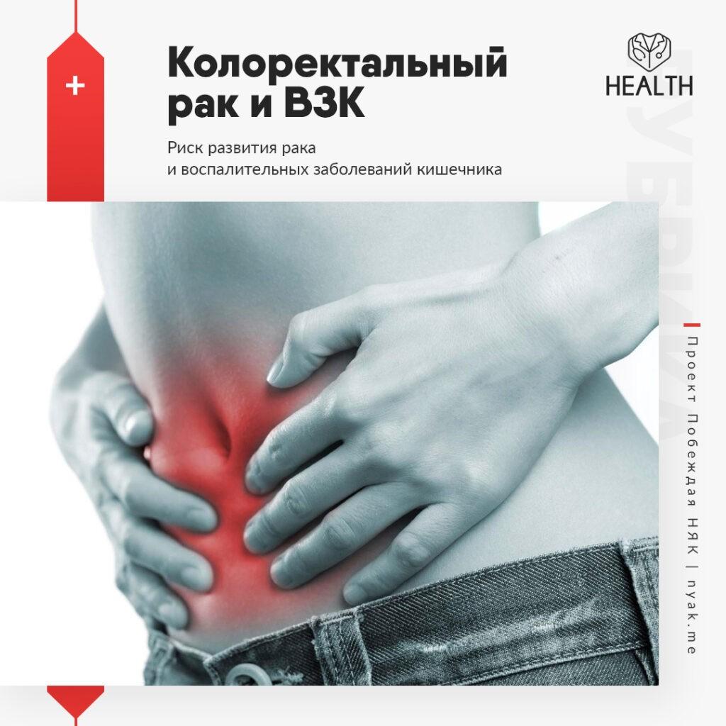 Риск развития рака и воспалительных заболеваний кишечника