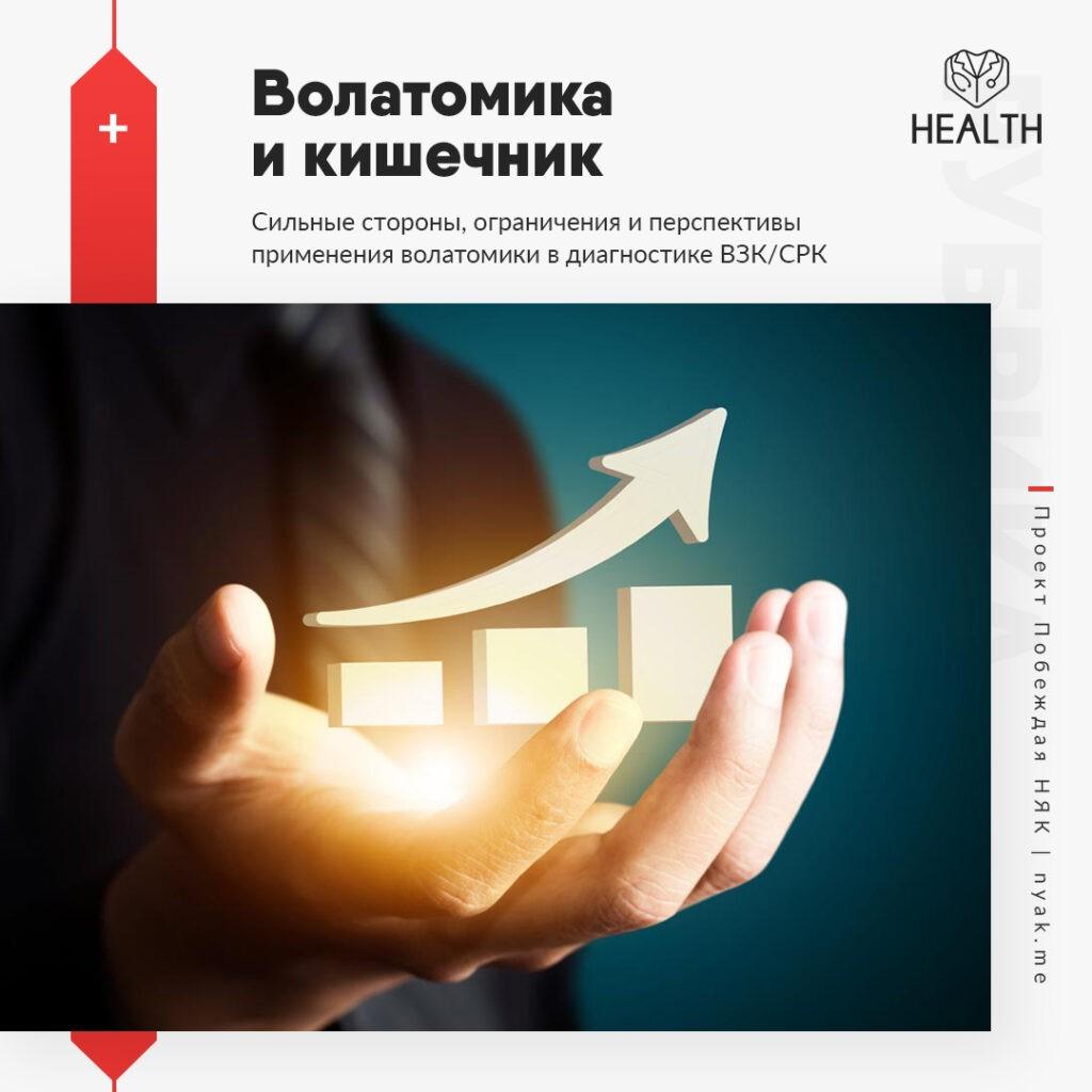 Сильные стороны, ограничения и перспективы применения волатомики в диагностике ВЗК и СРК