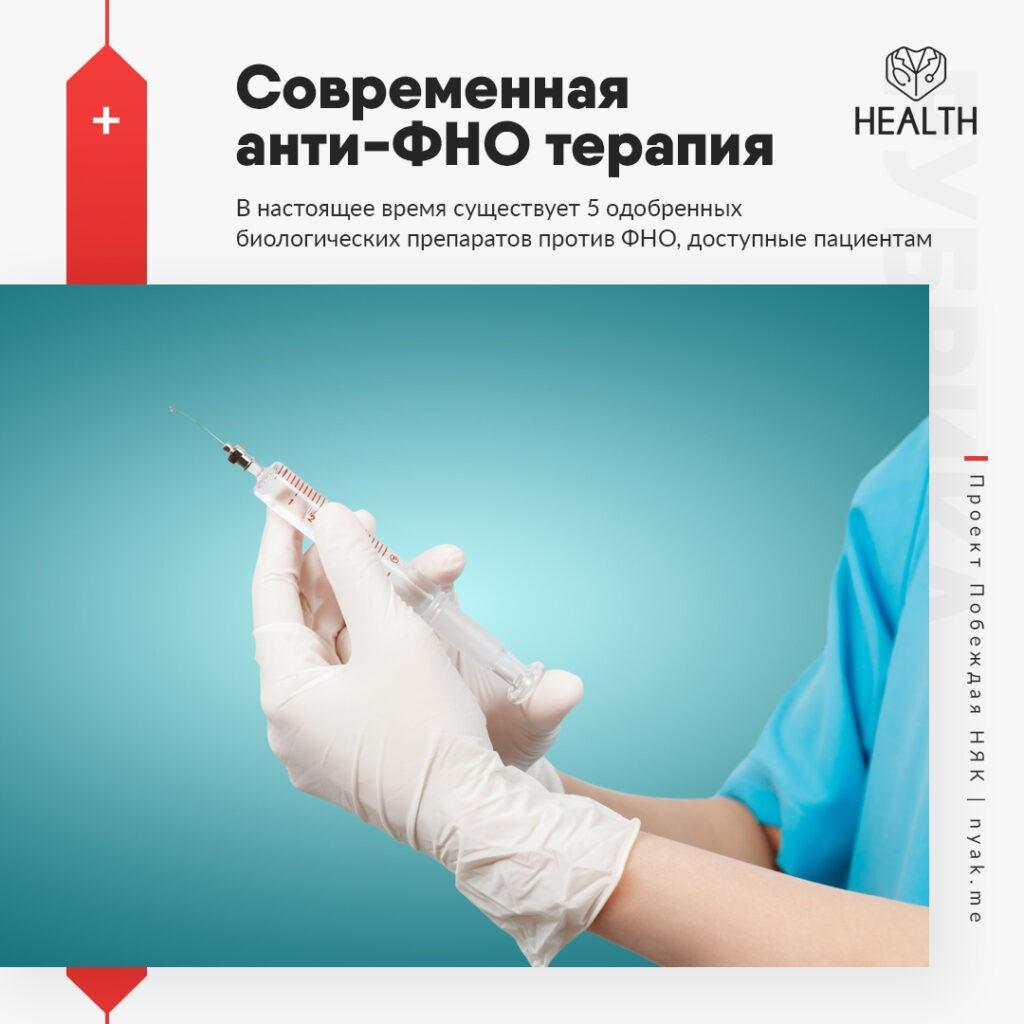 Современная анти-ФНО терапия. В настоящее время существует 5 одобренных биологических препаратов