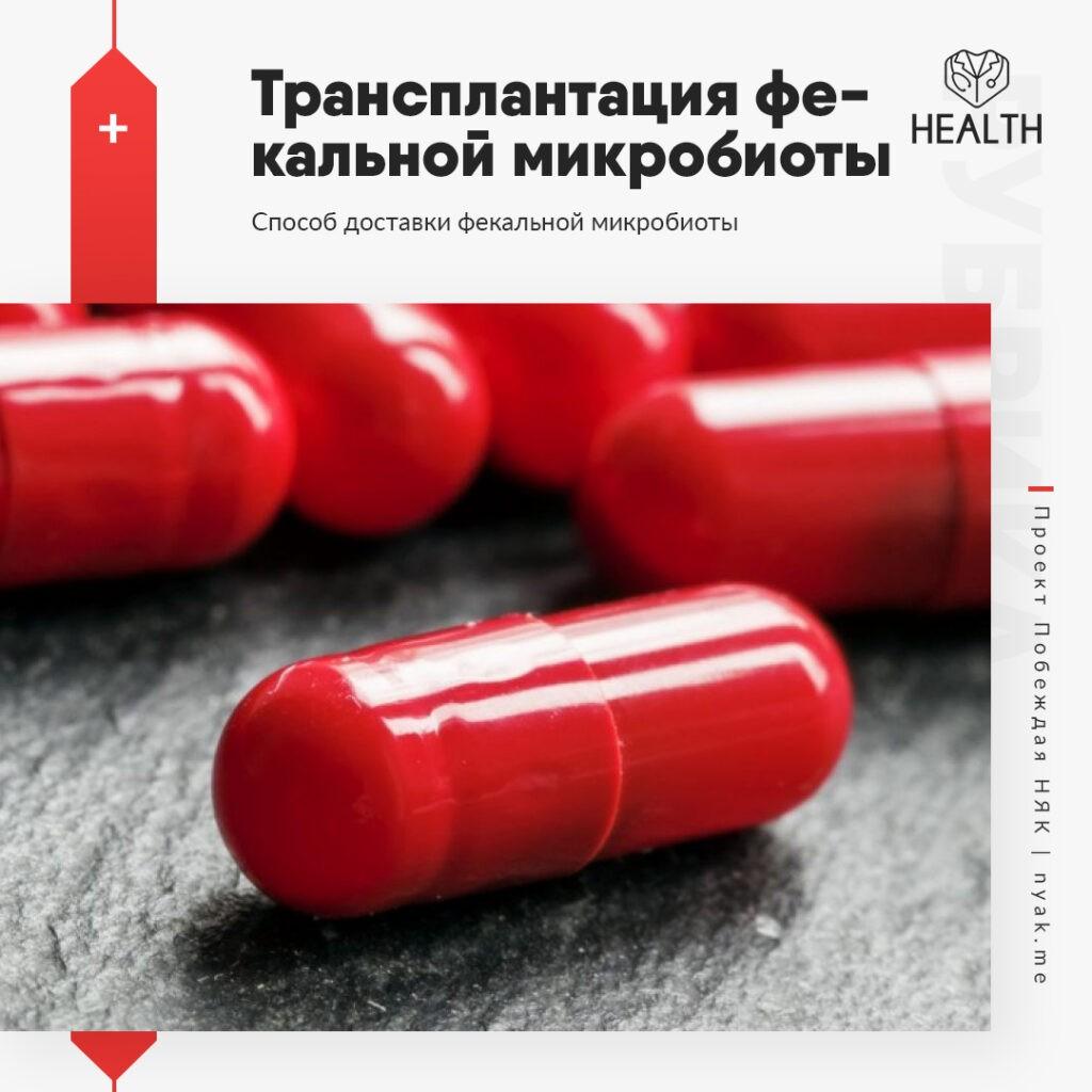 Способ доставки фекальной микробиоты при трансплантации фекальной микробиоты