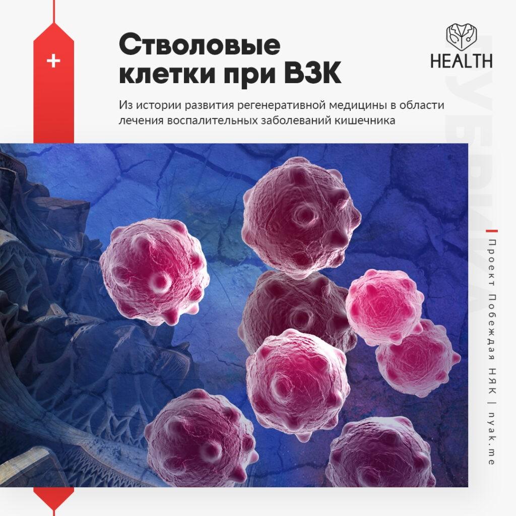 Стволовые клетки при ВЗК. Из истории развития регенеративной медицины в области лечения воспалительных заболеваний кишечника